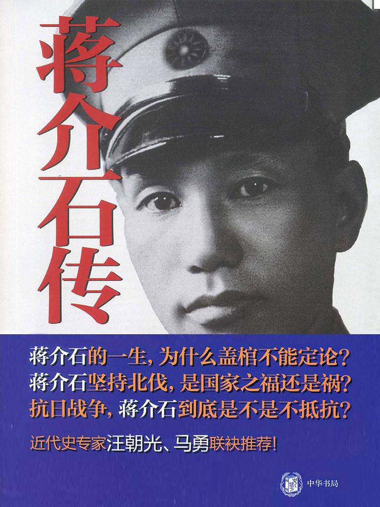 蒋介石传(全二册)