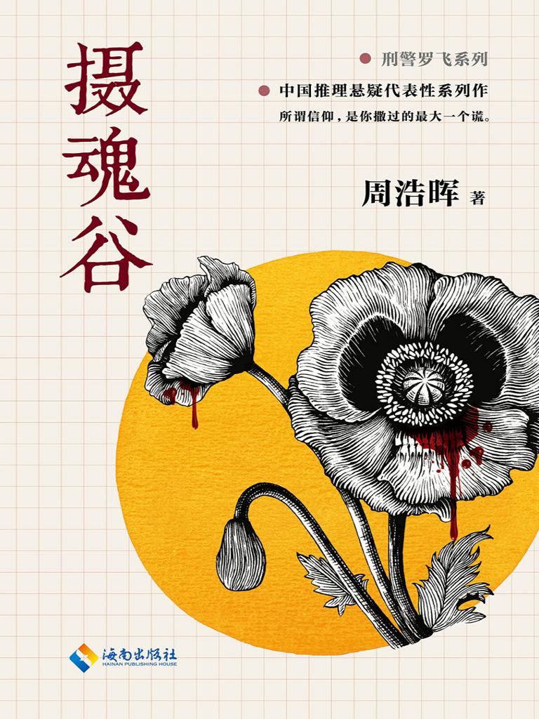 摄魂谷(读客新版)