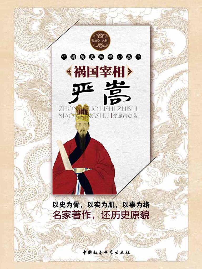 中国历史知识小丛书:祸国宰相严嵩