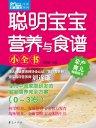 聪明宝宝营养与食谱小全书(0~3岁)