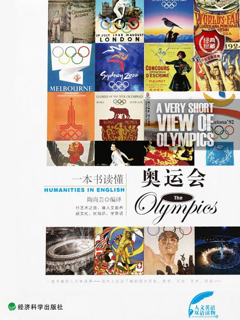 一本书读懂奥运会(双语版)