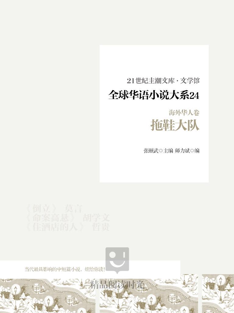 全球华语小说大系 24(海外华人卷):拖鞋大队