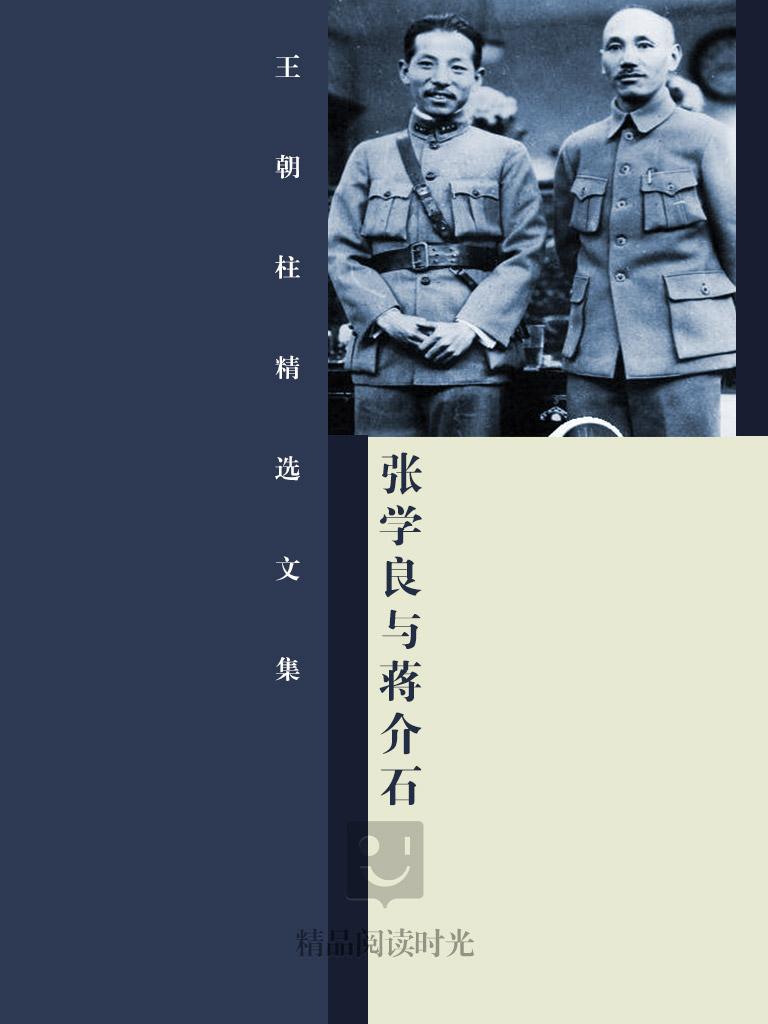 张学良与蒋介石