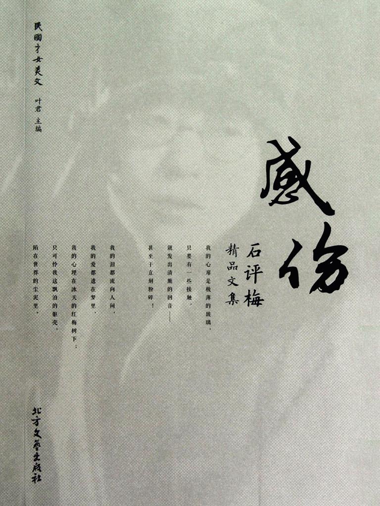 感伤:石评梅精品文集