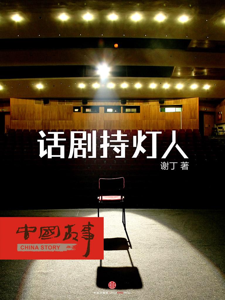 话剧持灯人(中国故事)