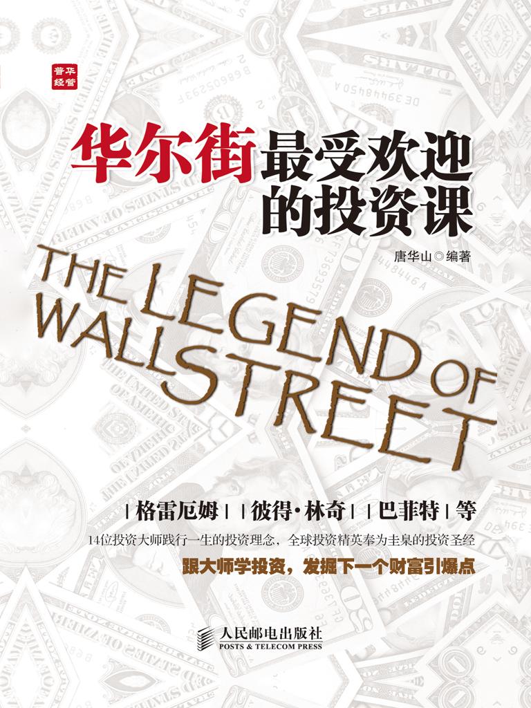 华尔街最受欢迎的投资课