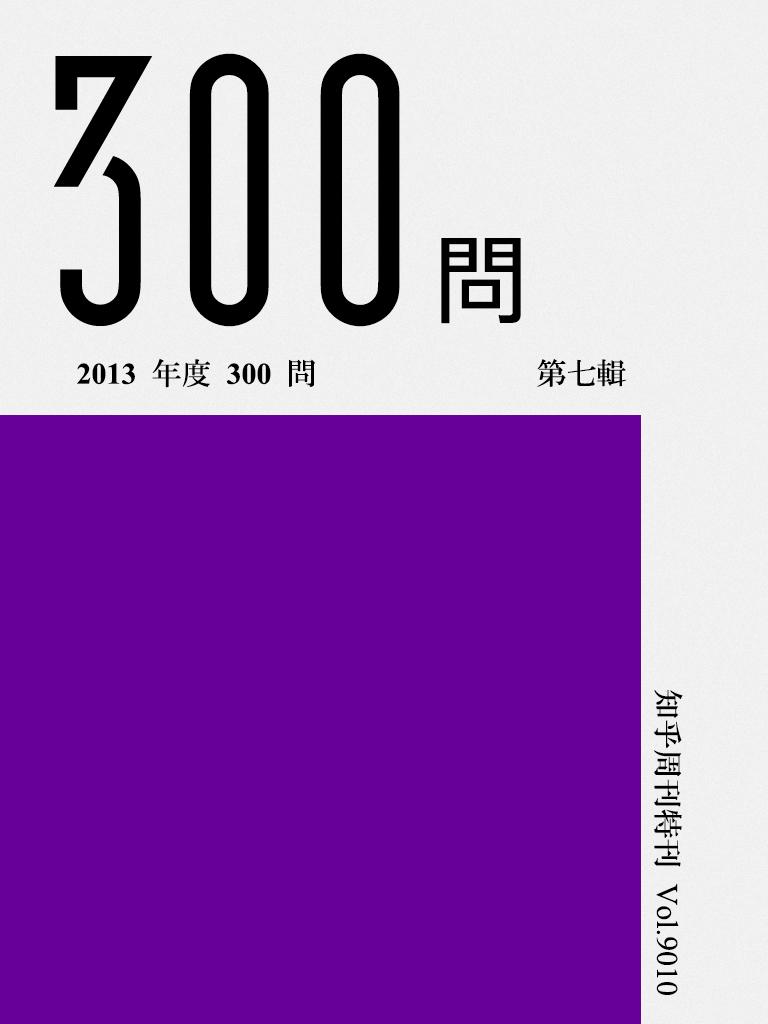 知乎周刊·2013年度300问(第七辑)
