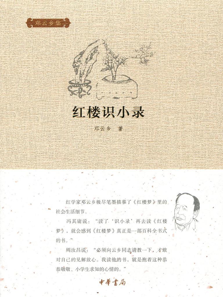 红楼识小录(邓云乡集)