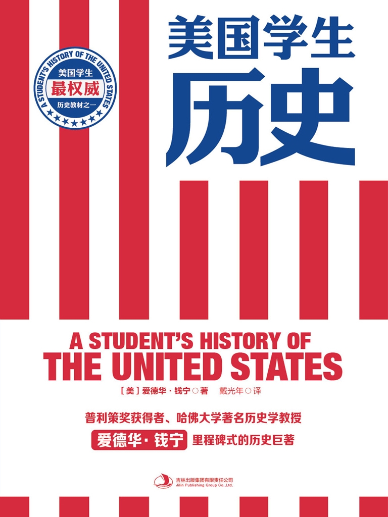 美国学生历史