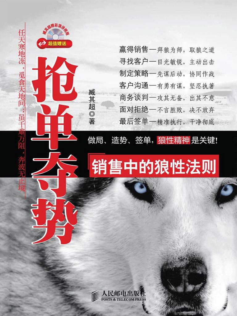 抢单夺势:销售中的狼性法则