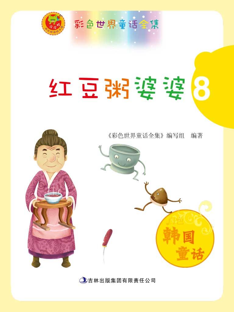 红豆粥婆婆(韩国童话)