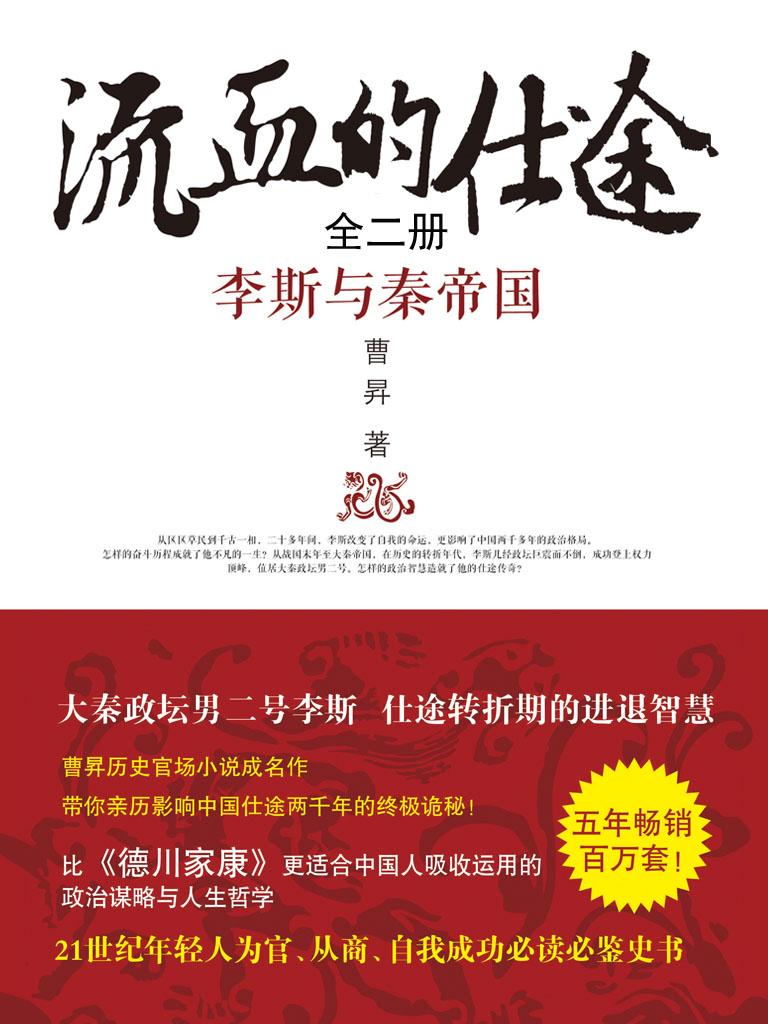流血的仕途:李斯与秦帝国(全二册)