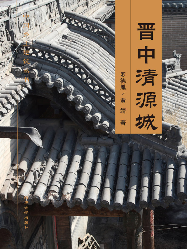 晉中清源城