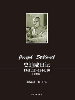 史迪威日记(1941.12-1944.10 完整版)