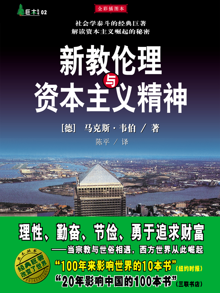 新教伦理与资本主义精神(全彩插图本)