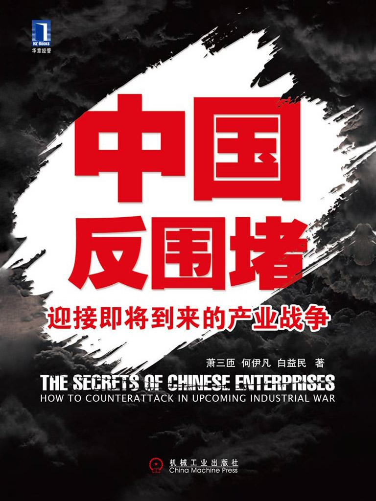 中國反圍堵:迎接即將到來的產業戰爭