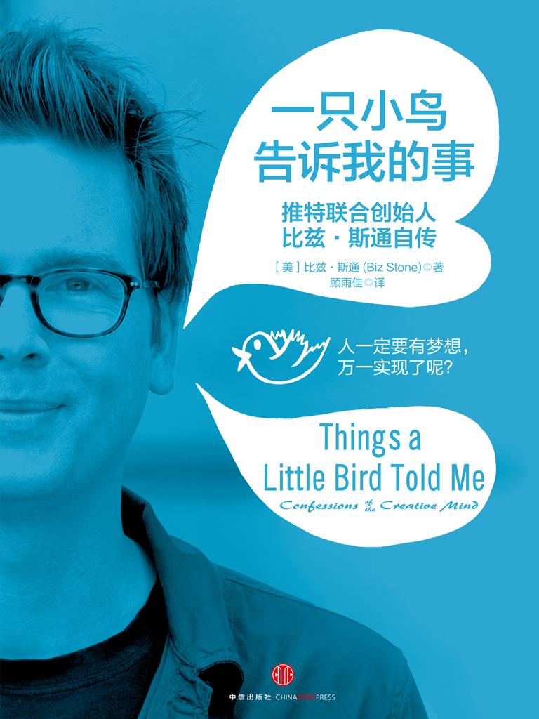 一只小鸟告诉我的事:推特联合创始人比兹·斯通自传