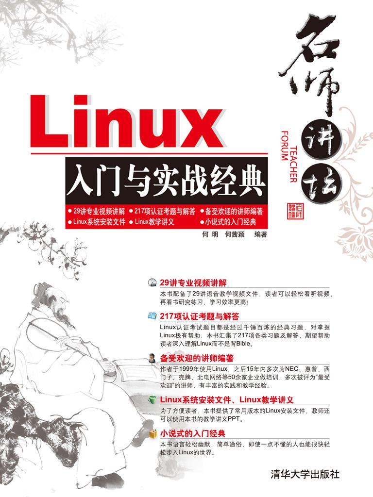 名师讲坛:Linux入门与实战经典