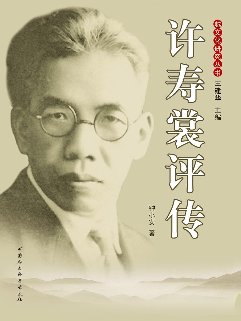 许寿裳评传(越文化研究丛书)