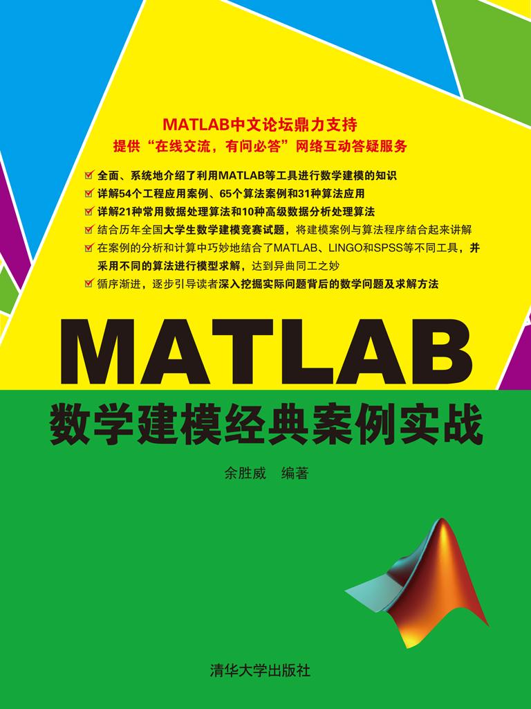 MATLAB数学建模经典案例实战