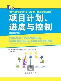 项目计划、进度与控制