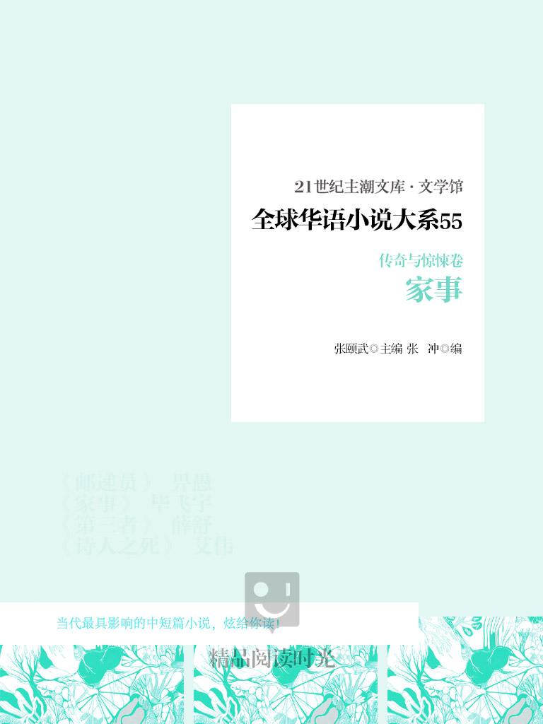 全球华语小说大系 55(传奇与惊悚卷):家事