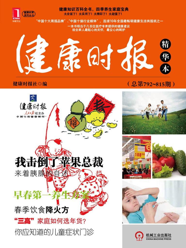 健康时报精华本(总第792~815期)