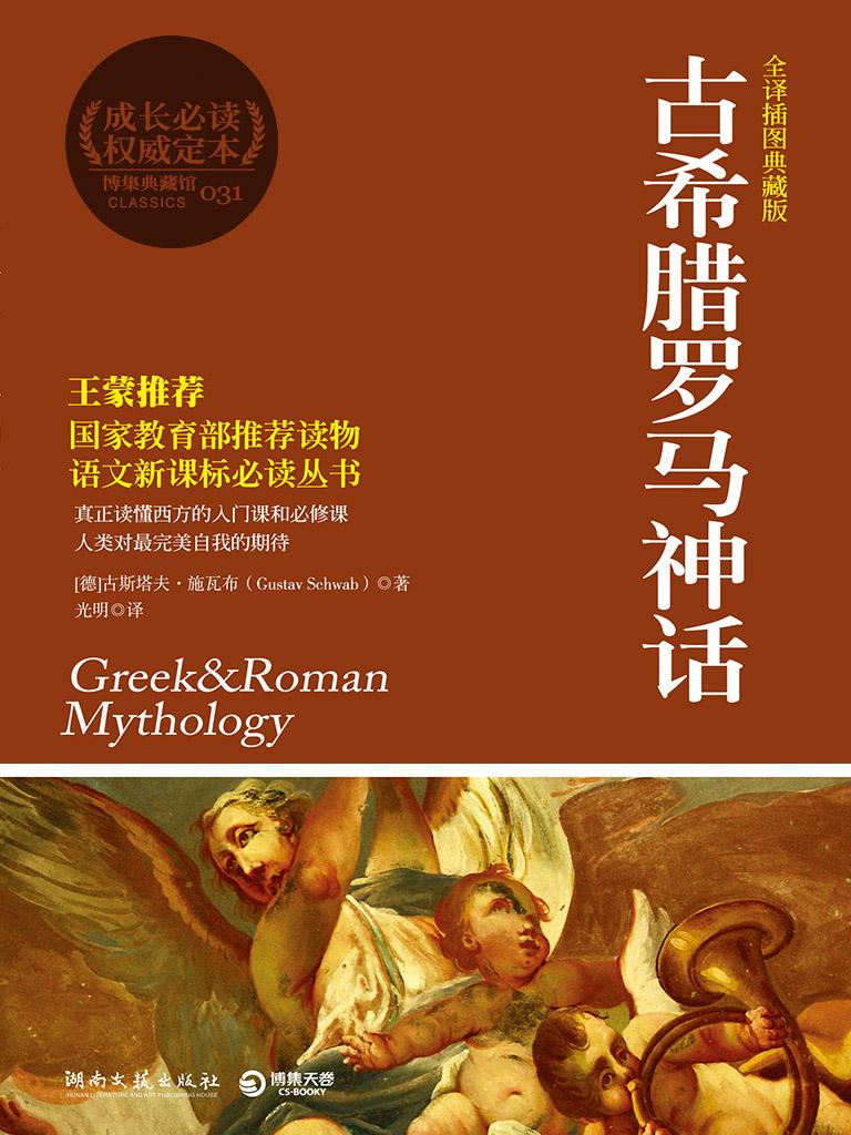 新课标必读丛书:古希腊罗马神话