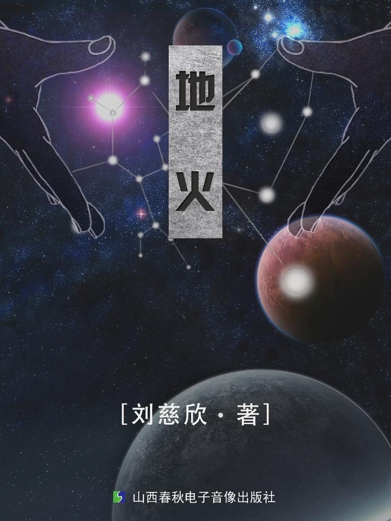 地火(刘慈欣作品)