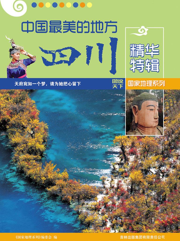 中国最美的地方精华特辑:四川