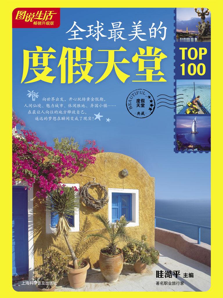 全球最美的度假天堂TOP100