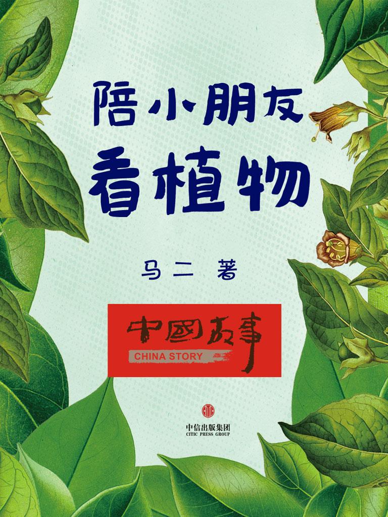 陪小朋友看植物(中国故事)