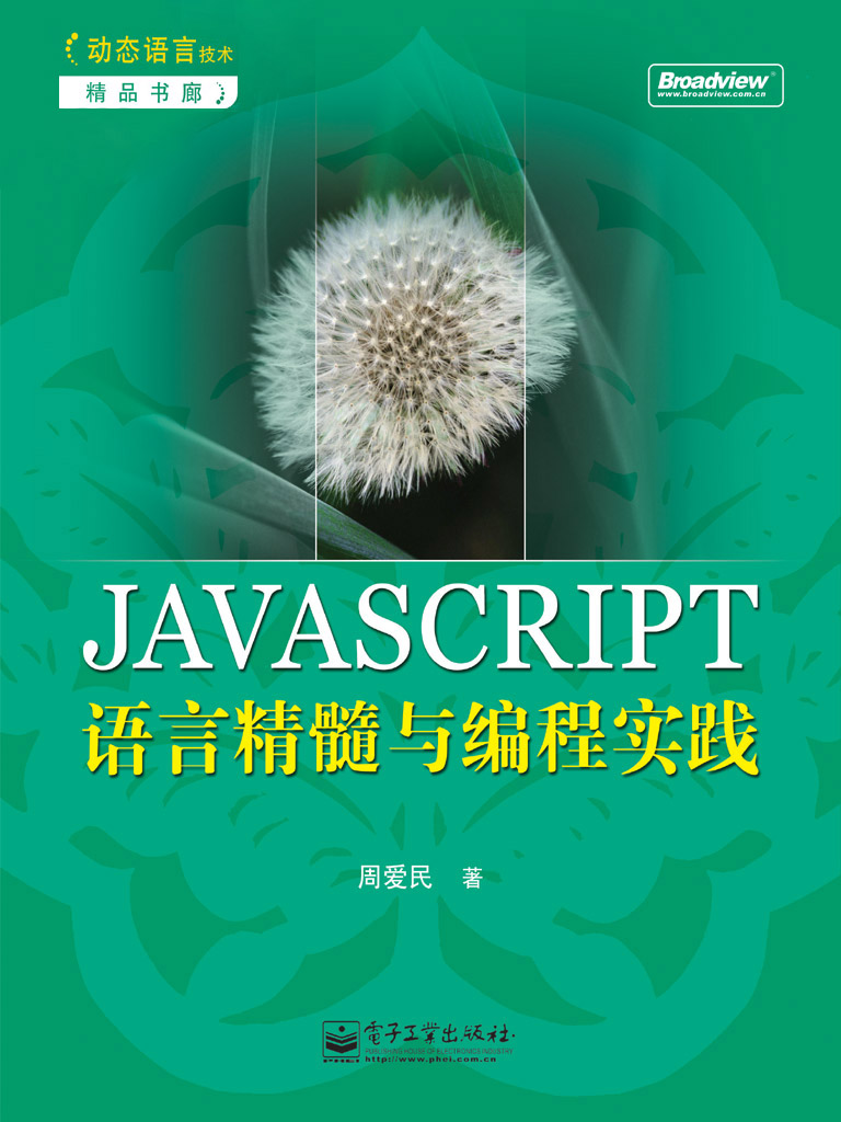 JAVASCRIPT語言精髓與編程實踐
