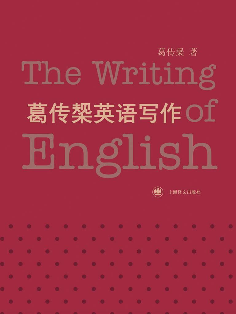 葛传椝英语写作
