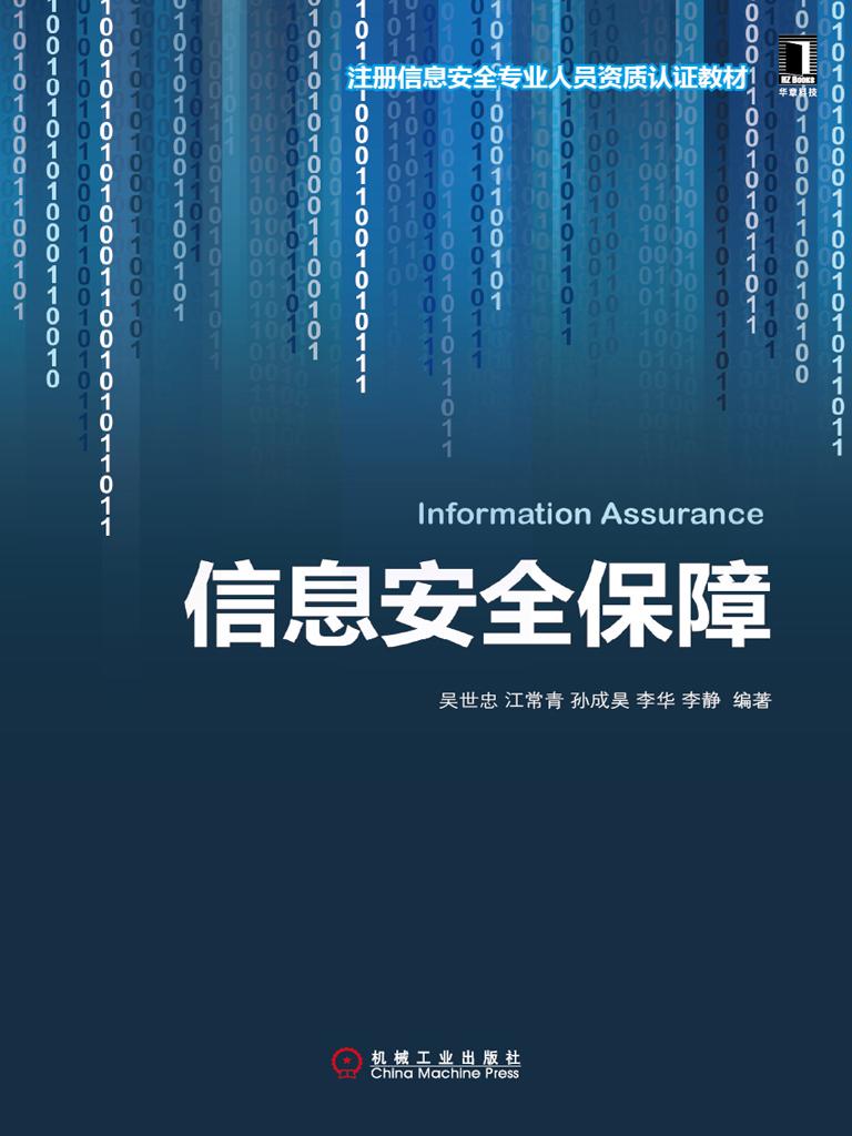 信息安全保障
