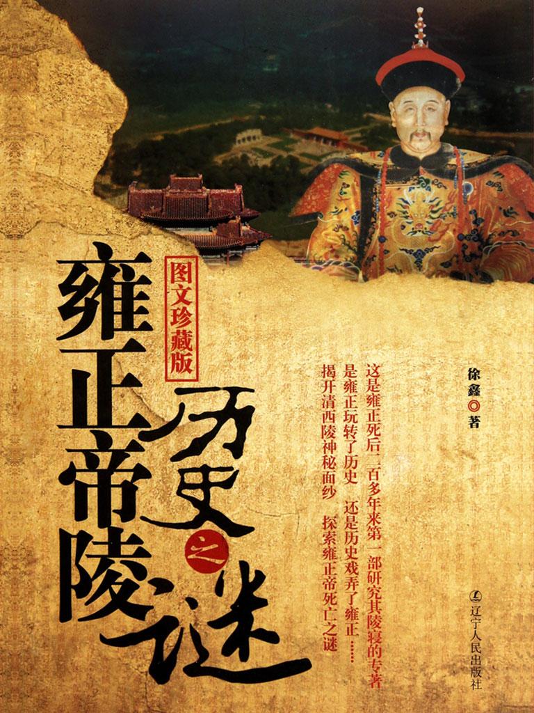 雍正帝陵历史之谜
