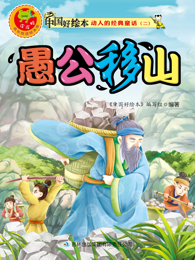 愚公移山(动人的经典童话系列二 10)