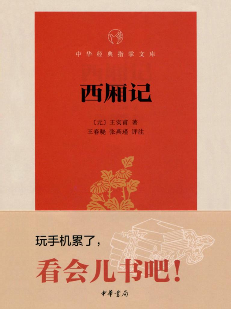 西厢记(中华经典指掌文库)