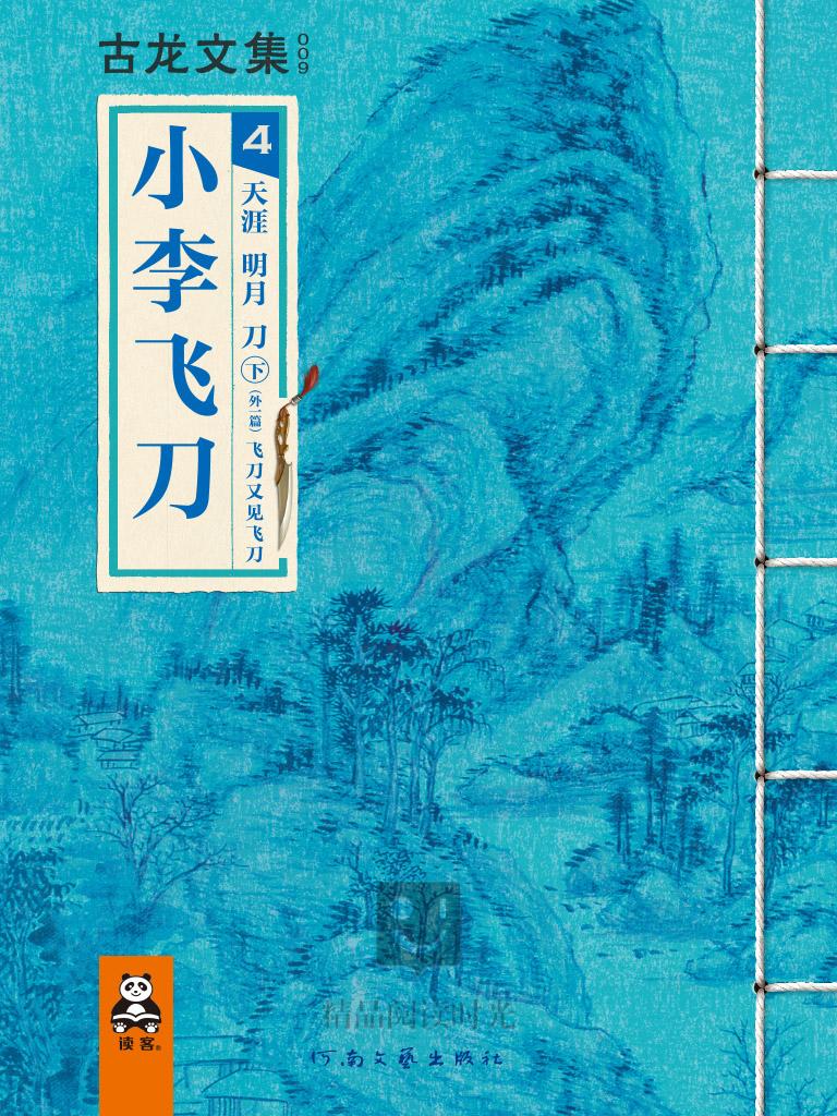 小李飞刀 4:天涯·明月·刀 下(竖版)