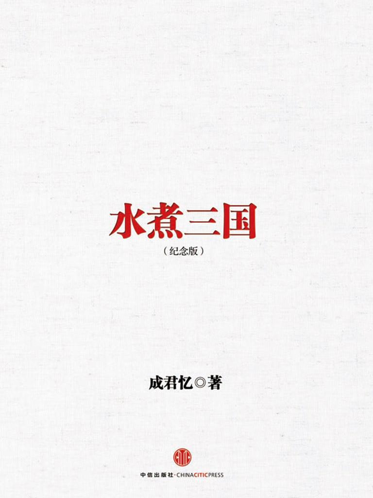 水煮三国(纪念版)