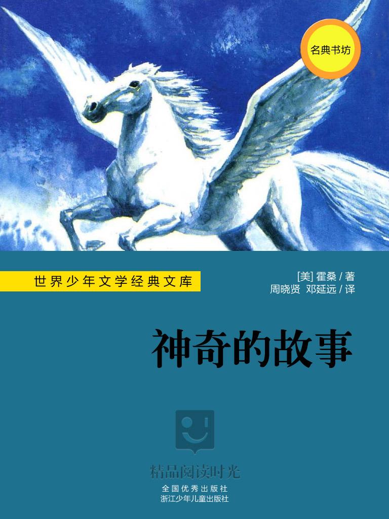 世界少年文学经典文库:神奇的故事