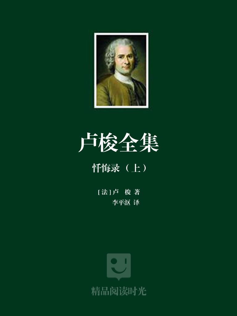 卢梭全集:忏悔录(上)
