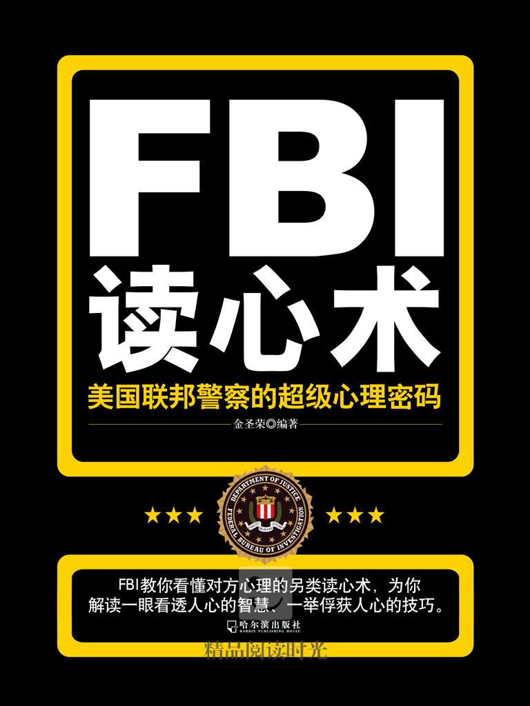FBI读心术