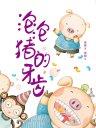 泡泡猪上幼儿园:泡泡猪的牙齿