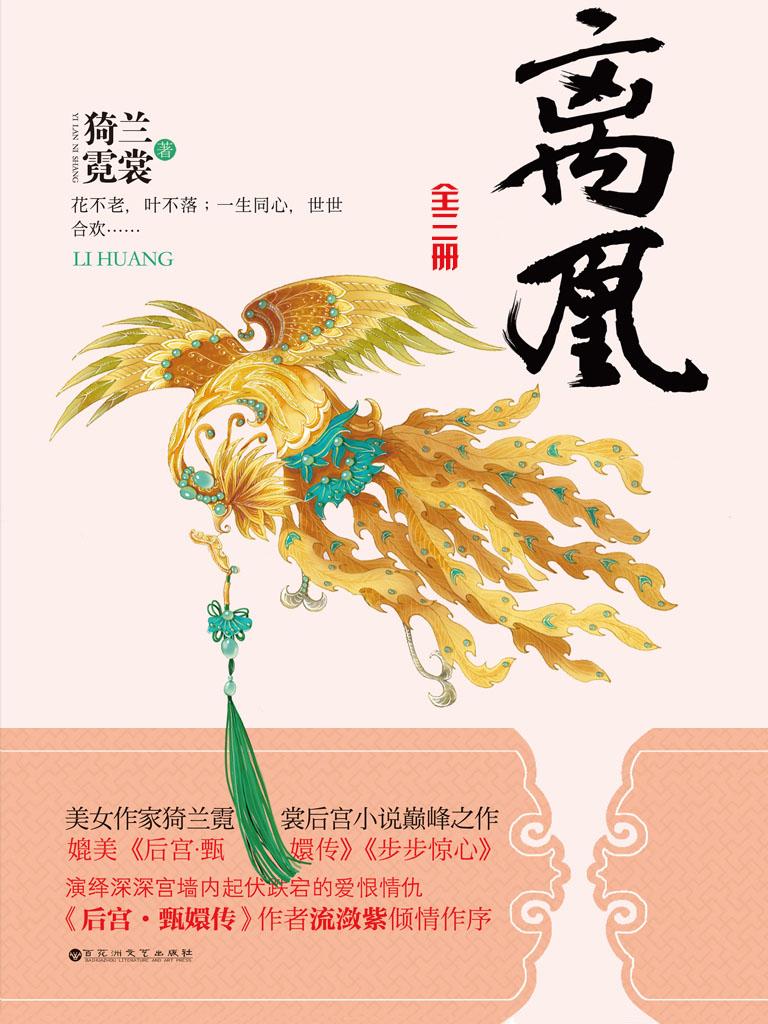 離凰(全三冊)