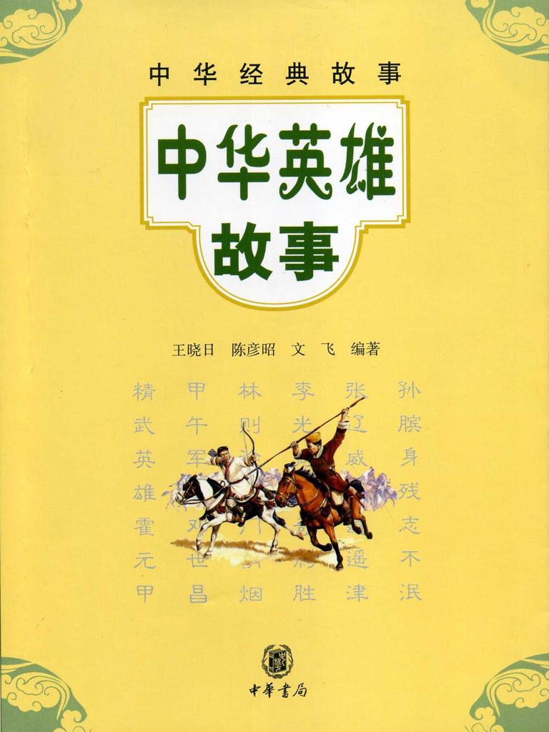 中华英雄故事:中华经典故事