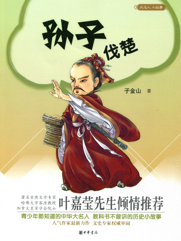 孙子伐楚(大名人小故事)