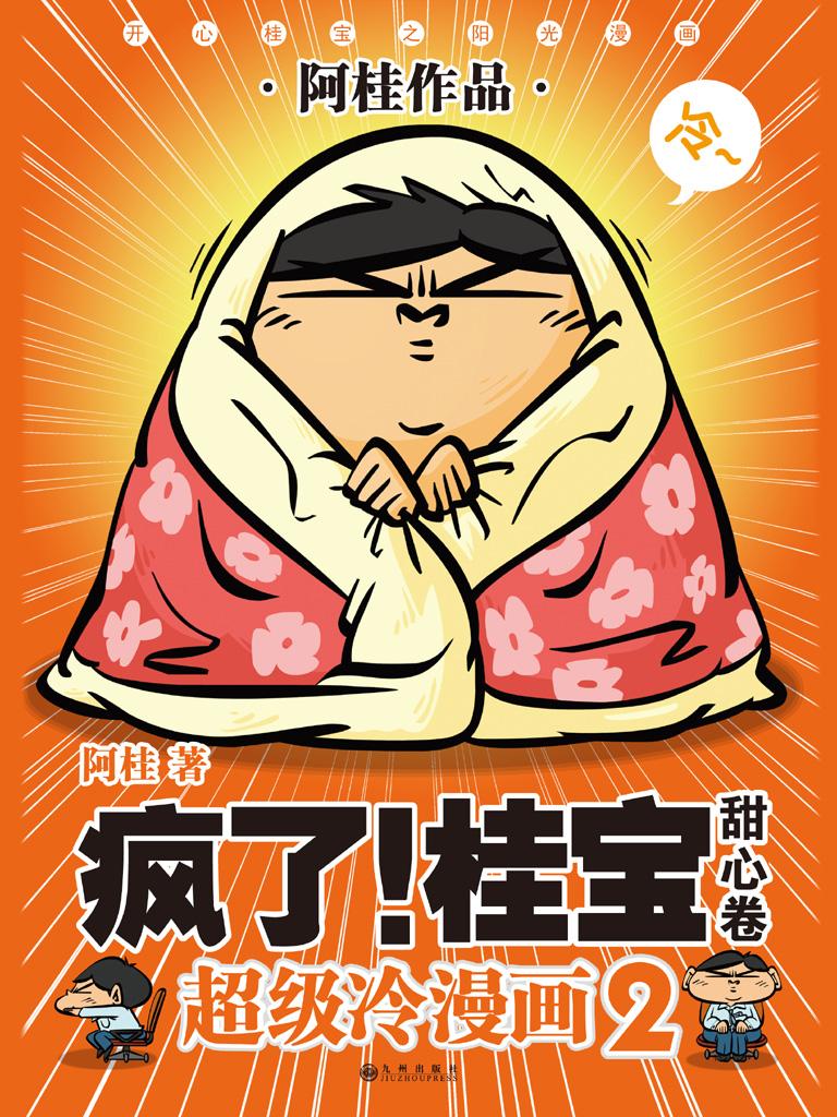 疯了!桂宝 2(甜心卷)