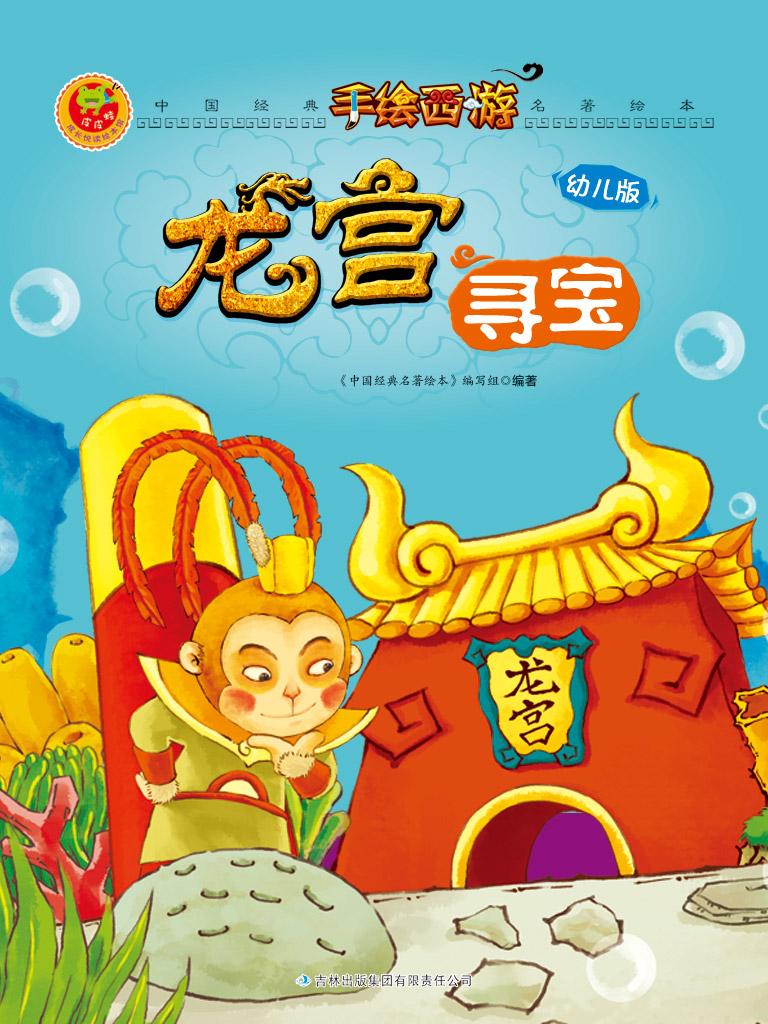 手绘西游 3:龙宫寻宝