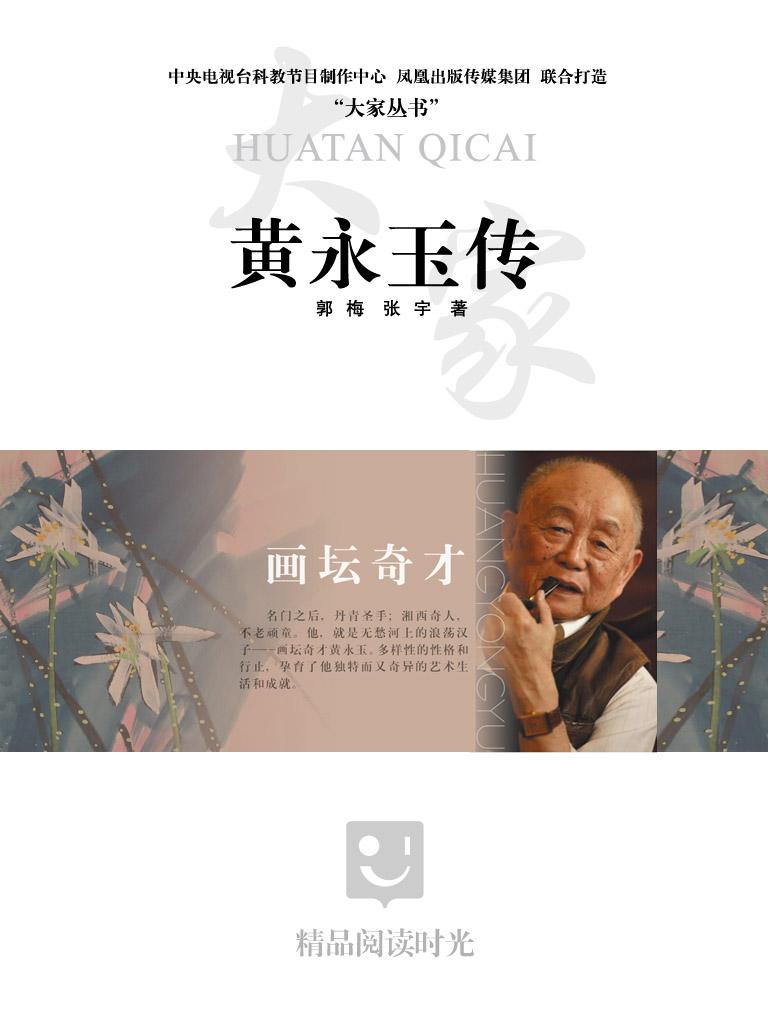 大家丛书:黄永玉传